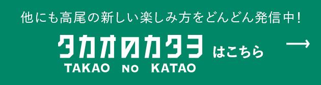 タカオノカタヲへリンクボタン
