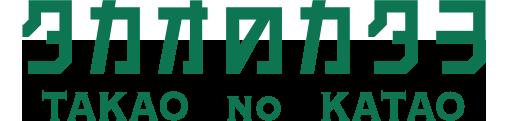 タカオノカタヲロゴ